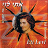 Bat Hashemesh by Etti Levi