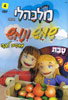 Shemesh Ve'nemesh Vol.4 - Around The World (Hebrew) Door Malkali