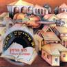 A Yiddishe Mamme Par Menni Gurman