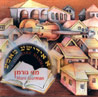 A Yiddishe Mamme by Menni Gurman
