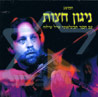 Midnight Nigun By Eyal Shiloach