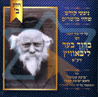 Nigunei Kodesh as sung by Boruch Ber Leibowitz - Part 2 Par Shir Hallel Choir