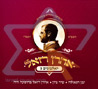 The Original Albums Vol. 2 - Aharon Razel