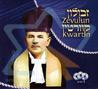 """Cantorial Gems by Cantor Zevulun """"Zavel"""" Kwartin"""