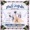 Gilboa Quinet Par Nachum (Nahtche) Heiman