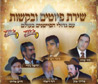 Shirat HaPiutim Ve'habakashot by Various