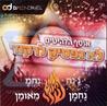 We'll Never Stop Dancing (Lo Nafsik Lirkod) by DJ Alon Daniel