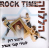 Rock Time הללויה By Koby Oshrat