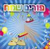 Purim Sameach के द्वारा Amos Barzel