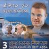 Shorashim Mi Beit Abba 3 by Beni Barda
