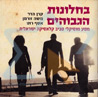 In The High Windows - Keren Hadar, Moshe Zurman, Asaf Roth