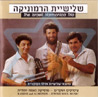 The Israeli Harmonica Trio by The Israeli Harmonica Trio