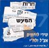 Shirei Lohamim - Etzel & Lehi