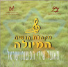 Songs From The Jewish Diaspora - Hemiola Women's Choir