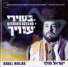 Beshirei Uzecho by Cantor Israel Muller