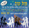 Mazal Tov - Happy Jewish Wedding Party by Various