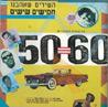 50 - 60 Par Various
