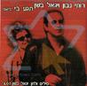 Touch Me - Yigal Bashan
